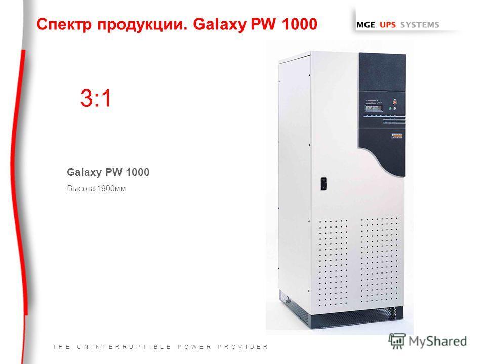 T H E U N I N T E R R U P T I B L E P O W E R P R O V I D E R Galaxy PW 1000 Высота 1900 мм 3:1 Спектр продукции. Galaxy PW 1000