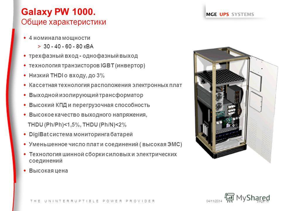 T H E U N I N T E R R U P T I B L E P O W E R P R O V I D E R04/11/2014page 15 w4 номинала мощности >30 - 40 - 60 - 80 кВА wтрехфазный вход - однофазный выход wтехнология транзисторов IGBT (инвертор) w Низкий THDI о входу, до 3% w Кассетная технологи