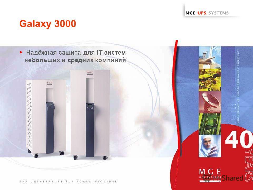 www.mgeups.com Galaxy 3000 w Надёжная защита для IT систем небольших и средних компаний