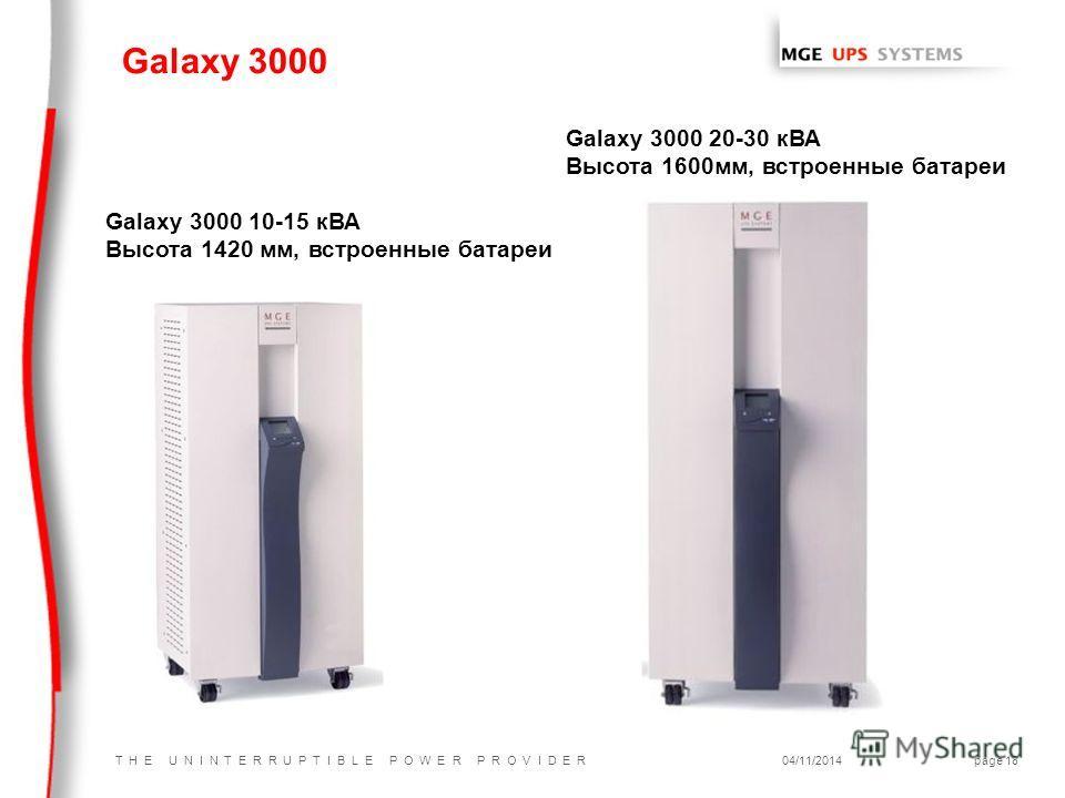 T H E U N I N T E R R U P T I B L E P O W E R P R O V I D E R04/11/2014page 18 Galaxy 3000 Galaxy 3000 20-30 кВА Высота 1600 мм, встроенные батареи Galaxy 3000 10-15 кВА Высота 1420 мм, встроенные батареи