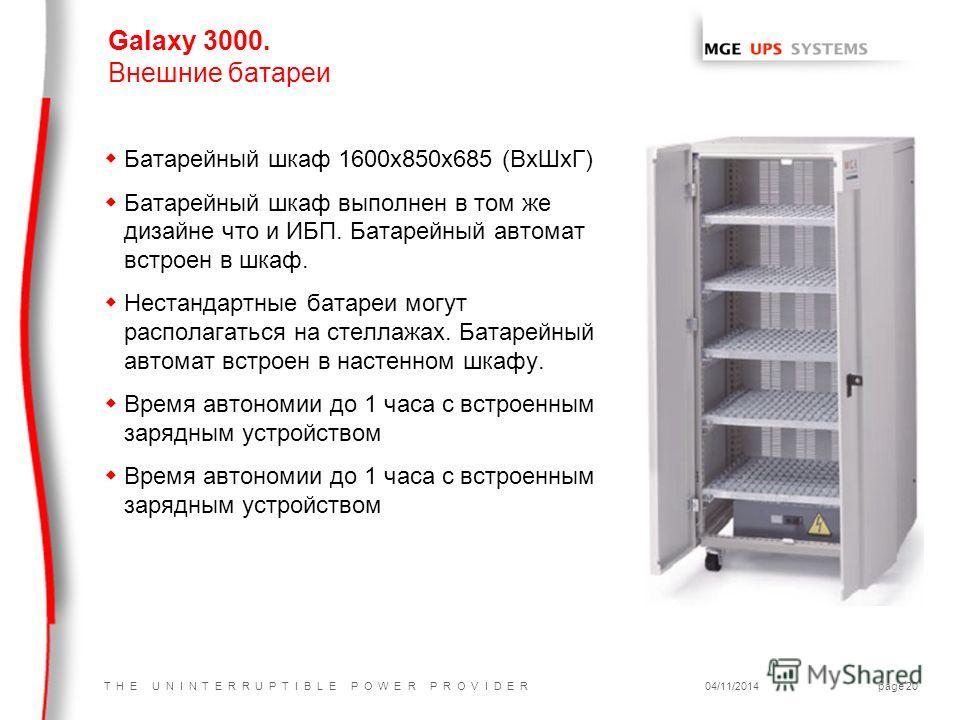 T H E U N I N T E R R U P T I B L E P O W E R P R O V I D E R04/11/2014page 20 w Батарейный шкаф 1600 х 850 х 685 (Вх ШхГ) w Батарейный шкаф выполнен в том же дизайне что и ИБП. Батарейный автомат встроен в шкаф. w Нестандартные батареи могут распола