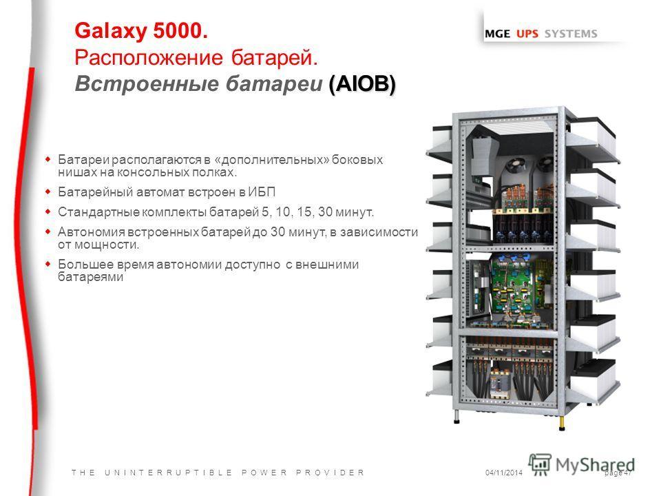 T H E U N I N T E R R U P T I B L E P O W E R P R O V I D E R04/11/2014page 47 (AIOB) Galaxy 5000. Расположение батарей. Встроенные батареи (AIOB) w Батареи располагаются в «дополнительных» боковых нишах на консольных полках. w Батарейный автомат вст