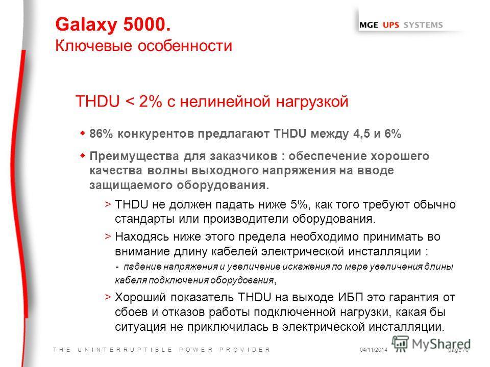 T H E U N I N T E R R U P T I B L E P O W E R P R O V I D E R04/11/2014page 70 THDU < 2% с нелинейной нагрузкой w86% конкурентов предлагают THDU между 4,5 и 6% w Преимущества для заказчиков : обеспечение хорошего качества волны выходного напряжения н