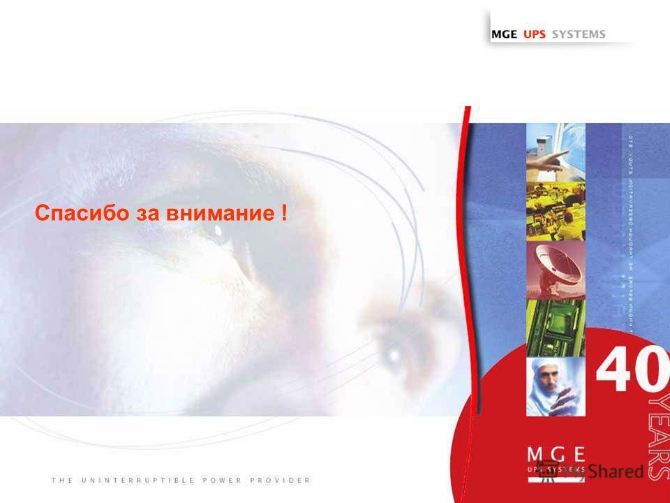 www.mgeups.com Спасибо за внимание !