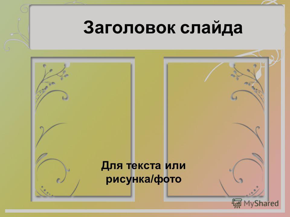 Для текста или рисунка/фото