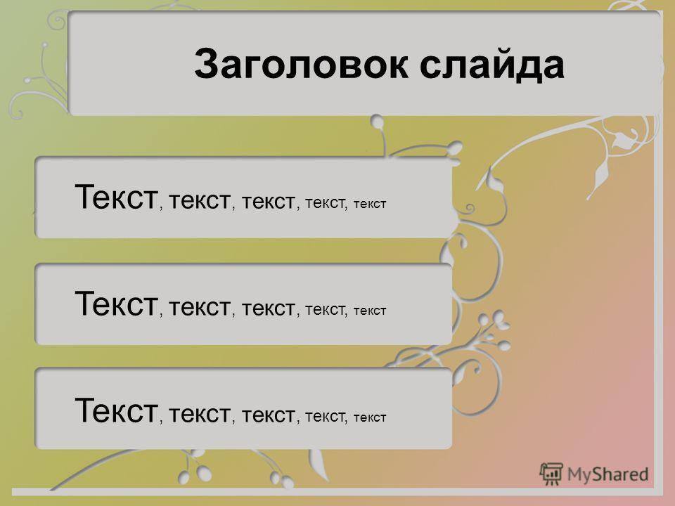 Заголовок слайда Текст, текст, текст, текст, текст