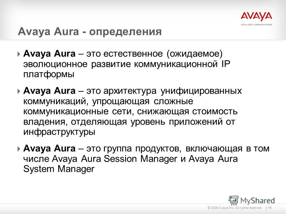 11© 2009 Avaya Inc. All rights reserved. Avaya Aura - определения Avaya Aura – это естественное (ожидаемое) эволюционное развитие коммуникационной IP платформы Avaya Aura – это архитектура унифицированных коммуникаций, упрощающая сложные коммуникацио