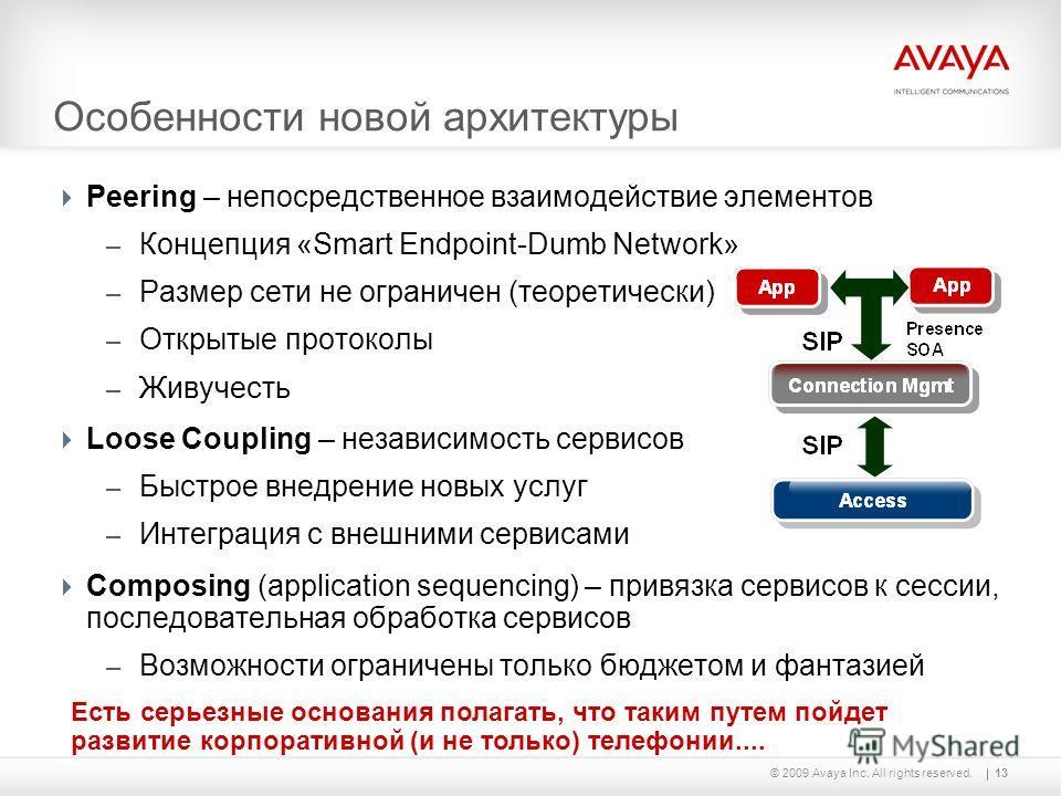 13© 2009 Avaya Inc. All rights reserved. Особенности новой архитектуры Peering – непосредственное взаимодействие элементов – Концепция «Smart Endpoint-Dumb Network» – Размер сети не ограничен (теоретически) – Открытые протоколы – Живучесть Loose Coup