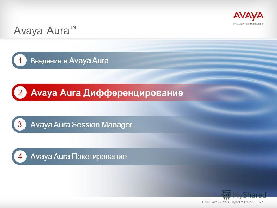 27© 2009 Avaya Inc. All rights reserved. Avaya Aura Дифференцирование 2 Avaya Aura Session Manager 3 Avaya Aura Введение в Avaya Aura 1 Avaya Aura Пакетирование 4