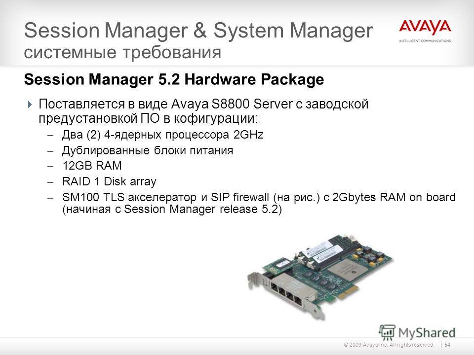 54© 2009 Avaya Inc. All rights reserved. Session Manager & System Manager системные требования Session Manager 5.2 Hardware Package Поставляется в виде Avaya S8800 Server с заводской предустановкой ПО в кофигурации: – Два (2) 4-ядерных процессора 2GH