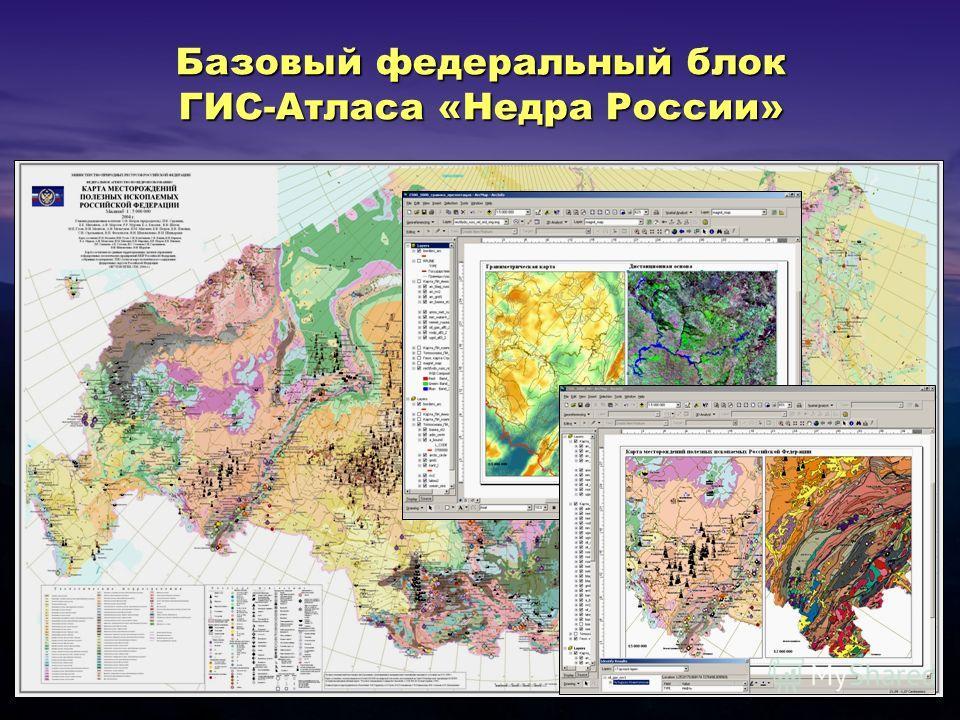 Базовый федеральный блок ГИС-Атласа «Недра России»
