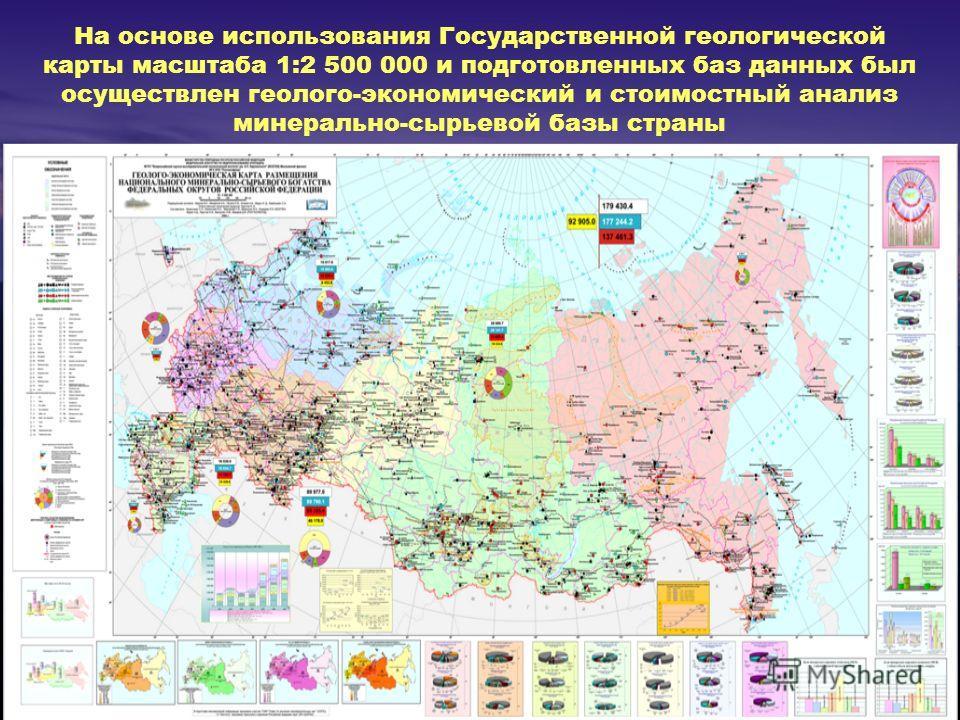 На основе использования Государственной геологической карты масштаба 1:2 500 000 и подготовленных баз данных был осуществлен геолого-экономический и стоимостный анализ минерально-сырьевой базы страны