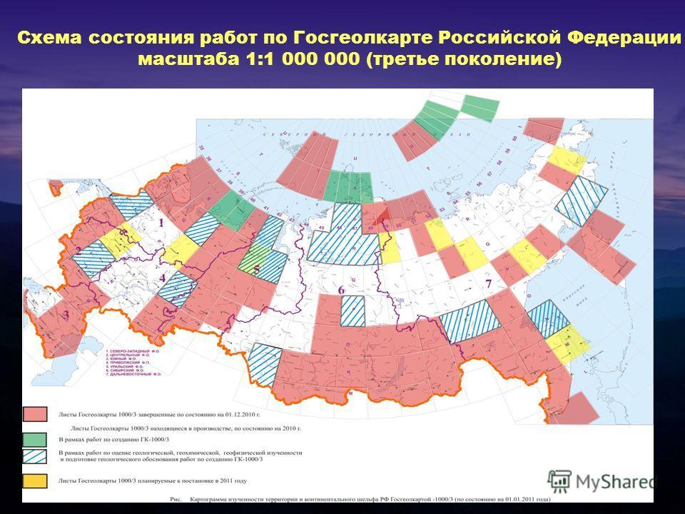 Схема состояния работ по Госгеолкарте Российской Федерации масштаба 1:1 000 000 (третье поколение)
