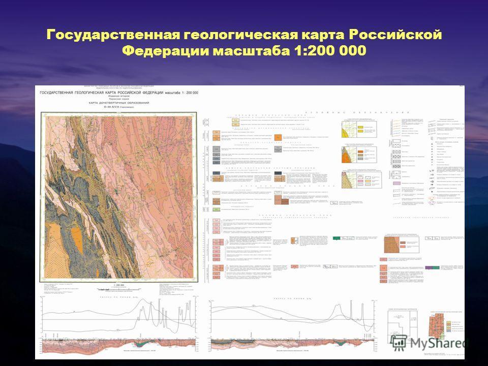 Государственная геологическая карта Российской Федерации масштаба 1:200 000
