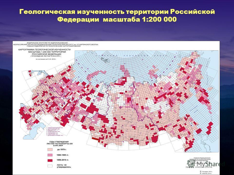 Геологическая изученность территории Российской Федерации масштаба 1:200 000