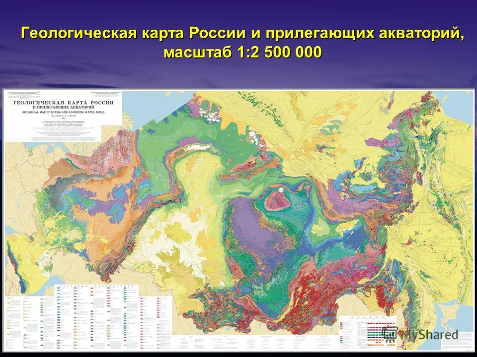 Геологическая карта России и прилегающих акваторий, масштаб 1:2 500 000