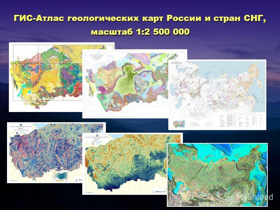 ГИС-Атлас геологических карт России и стран СНГ, масштаб 1:2 500 000