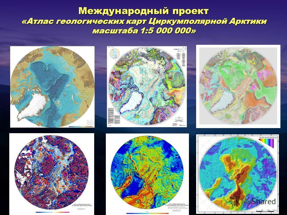 Международный проект «Атлас геологических карт Циркумполярной Арктики масштаба 1:5 000 000»