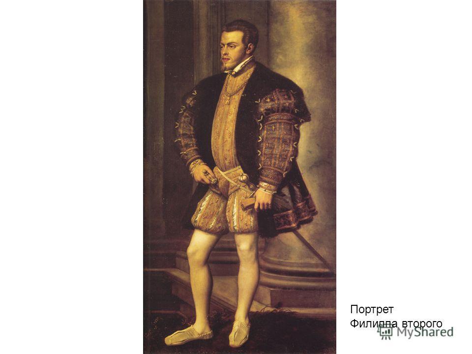 Портрет Филиппа второго