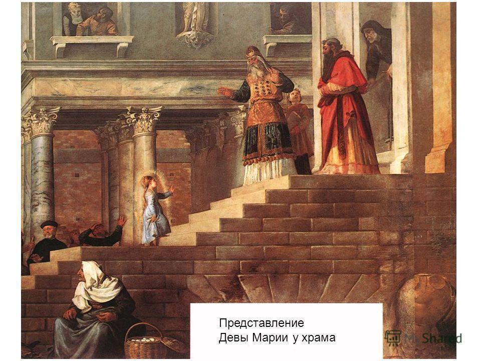 Представление Девы Марии у храма