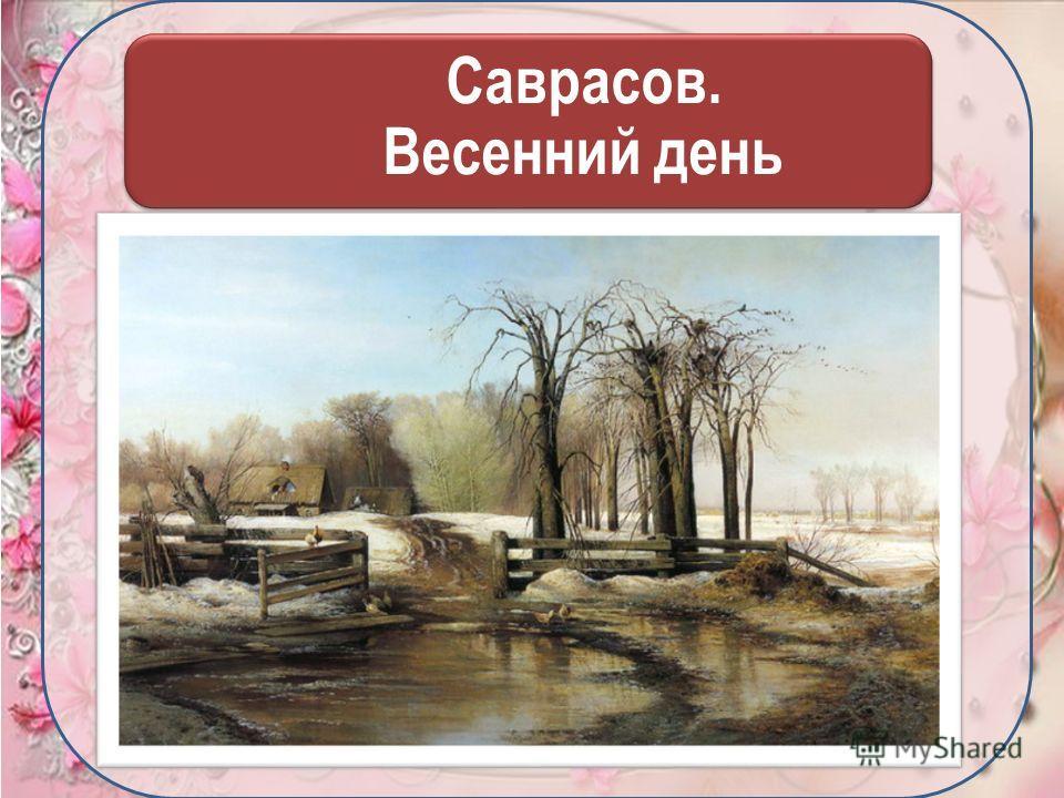 Саврасов. Весенний день