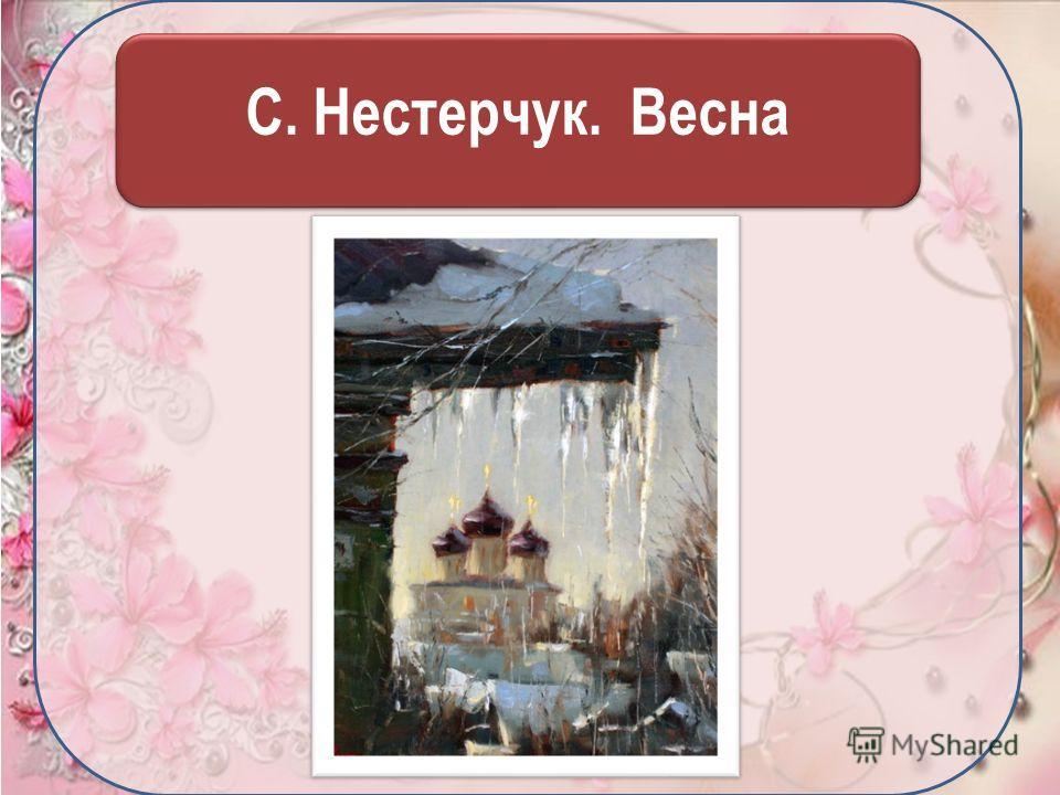 С. Нестерчук. Весна