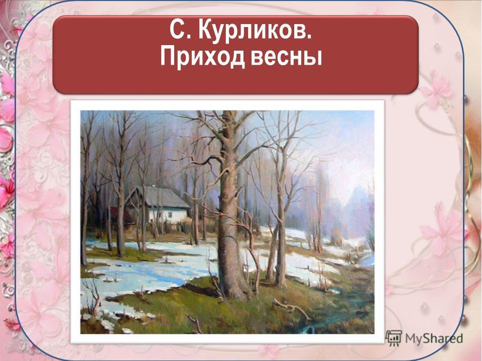С. Курликов. Приход весны