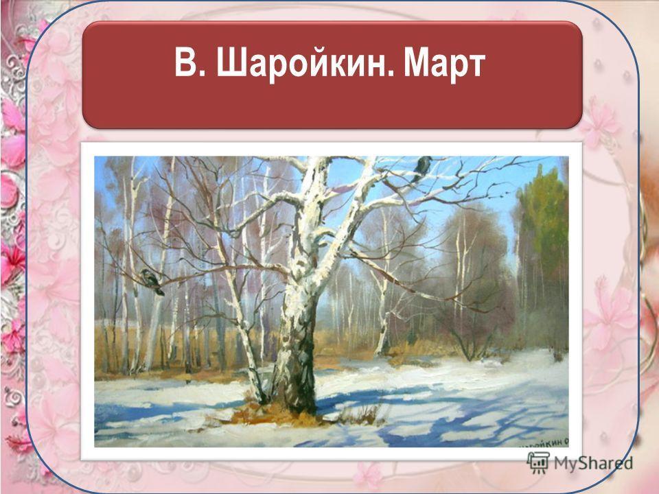 В. Шаройкин. Март