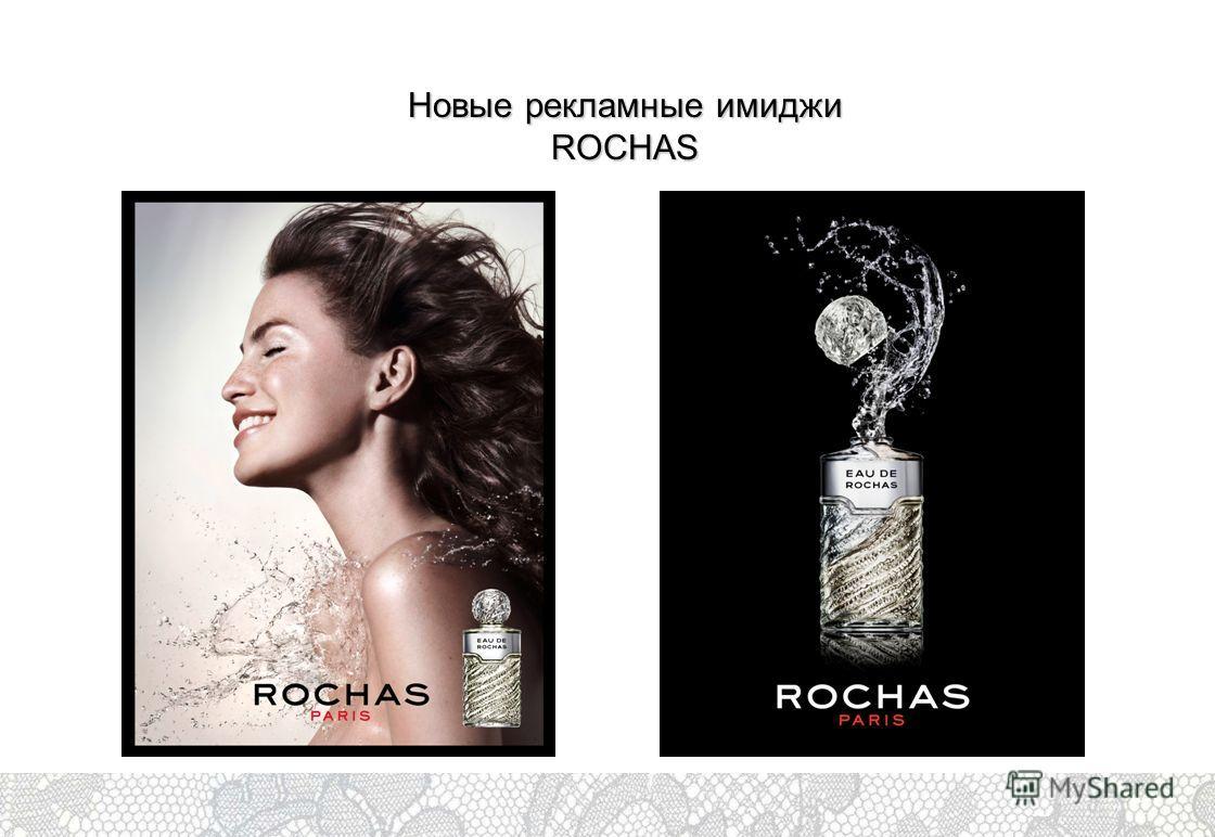 Новые рекламные имиджи ROCHAS