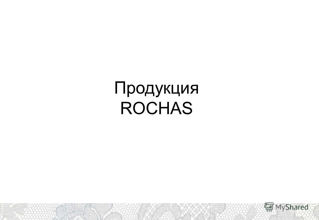 Продукция ROCHAS