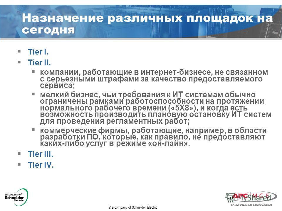 © a company of Schneider Electric Tier I. Tier II. компании, работающие в интернет-бизнесе, не связанном с серьезными штрафами за качество предоставляемого сервиса; мелкий бизнес, чьи требования к ИТ системам обычно ограничены рамками работоспособнос