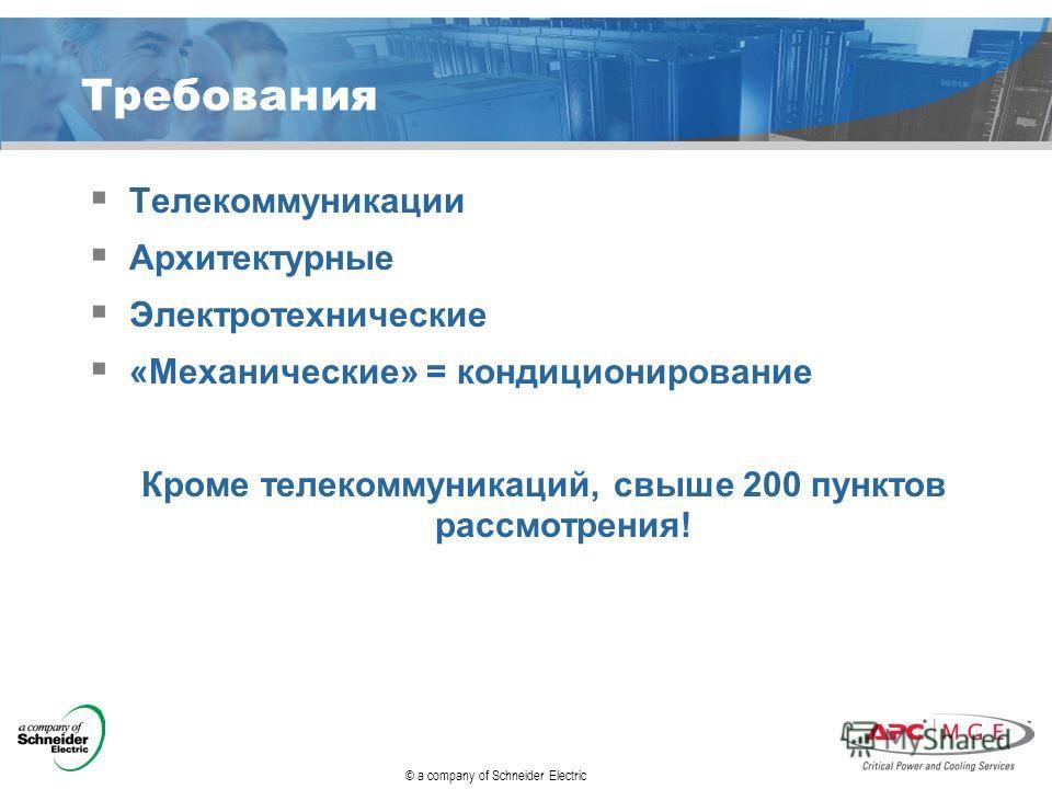 © a company of Schneider Electric Требования Телекоммуникации Архитектурные Электротехнические «Механические» = кондиционирование Кроме телекоммуникаций, свыше 200 пунктов рассмотрения!