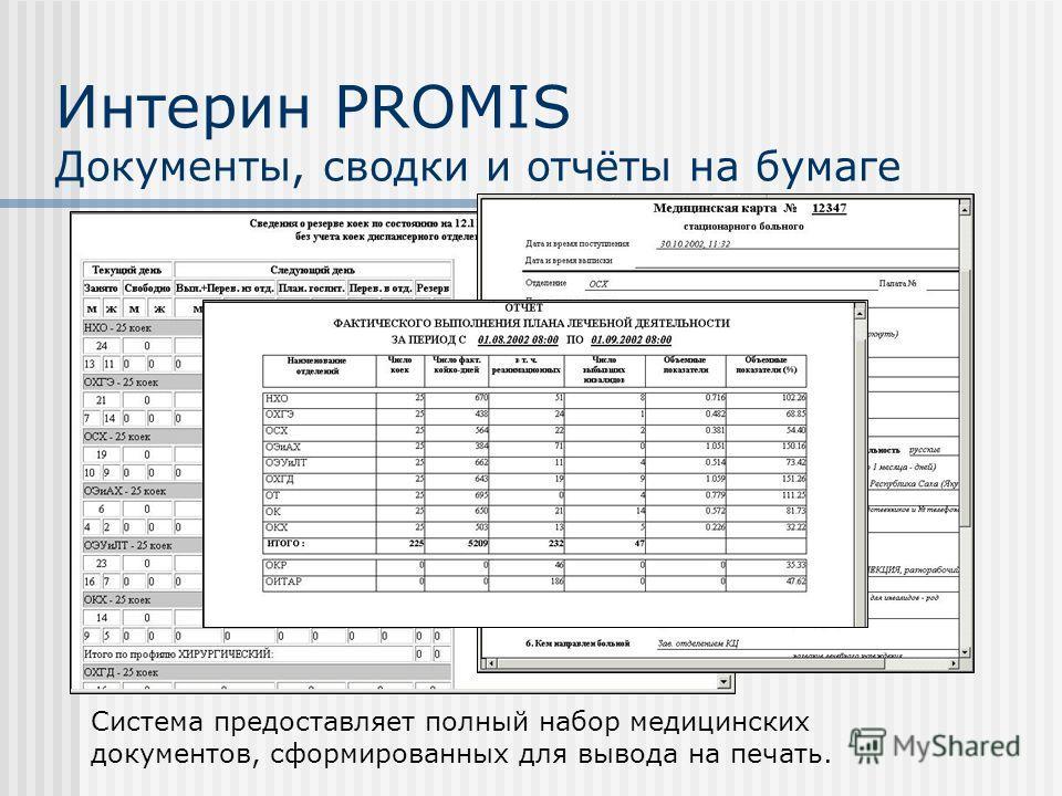 Интерин PROMIS Документы, сводки и отчёты на бумаге Система предоставляет полный набор медицинских документов, сформированных для вывода на печать.
