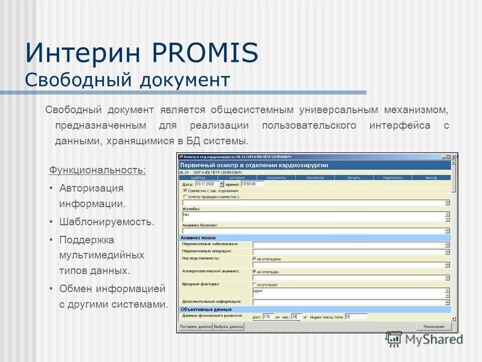 Интерин PROMIS Свободный документ Функциональность: Авторизация информации. Шаблонируемость. Поддержка мультимедийных типов данных. Обмен информацией с другими системами. Свободный документ является общесистемным универсальным механизмом, предназначе