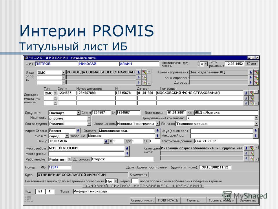 Интерин PROMIS Титульный лист ИБ