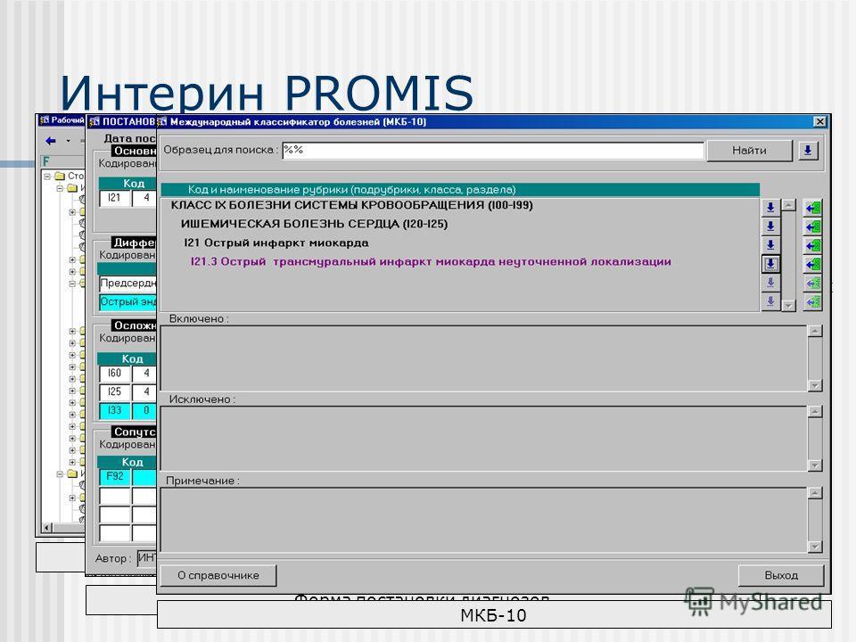 Система имеет развитый интерфейс для постановки диагнозов, их просмотра и редактирования: Редактируемый справочник диагнозов (МКБ-10). Возможность постановки диагноза основного заболевания, дифференцируемых диагнозов и осложнений (вводом кода, выборо