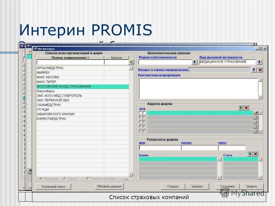 Интерин PROMIS Экономический блок Экономический блок системы Интерин PROMIS состоит из следующих функциональных частей: Работа с договорами. Работа с организациями. Работа с банковскими реквизитами. Система обсчёта услуг. Формирование счетов и оприхо
