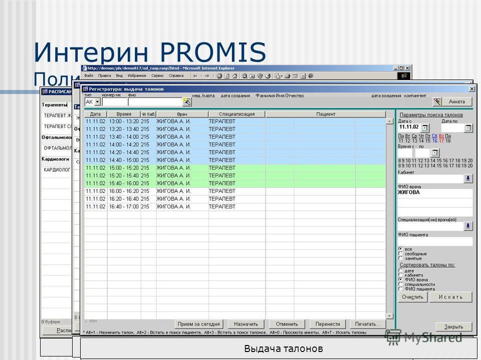 Интерин PROMIS Поликлиника. Регистратура Составление расписания Расписание в формате HTML Составление графика работы Выдача талонов