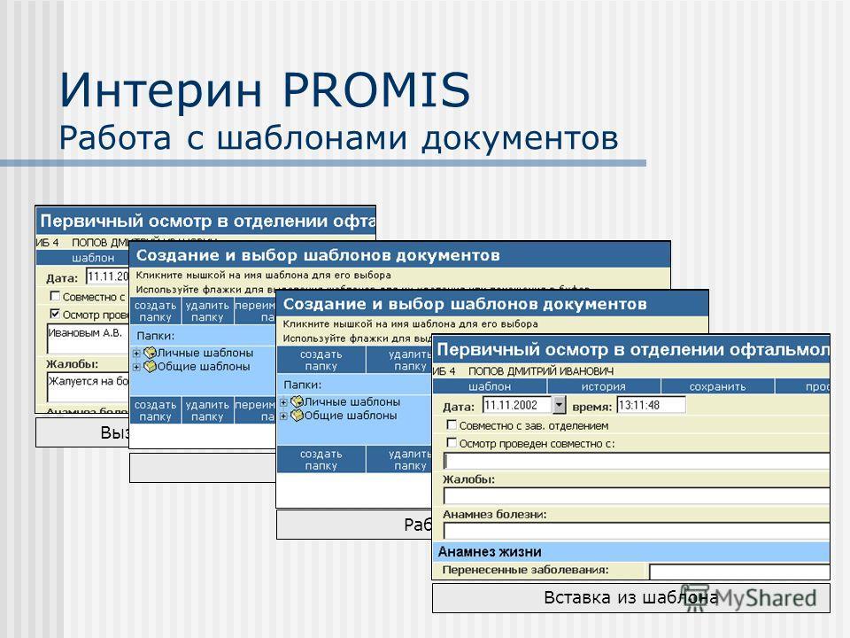 Интерин PROMIS Работа с шаблонами документов Для анимации 1Для анимации 2 Вызов формы шаблонов Создание шаблона Работа с шаблонами Вставка из шаблона