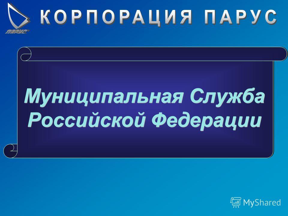 Муниципальная Служба Российской Федерации