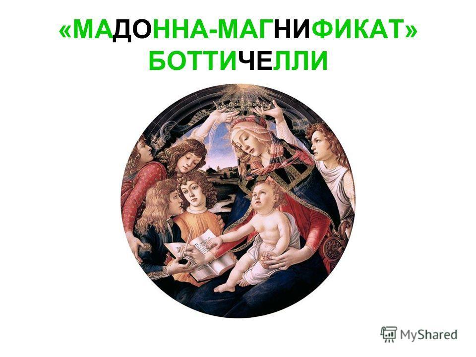 «МАДОННА-МАГНИФИКАТ» БОТТИЧЕЛЛИ