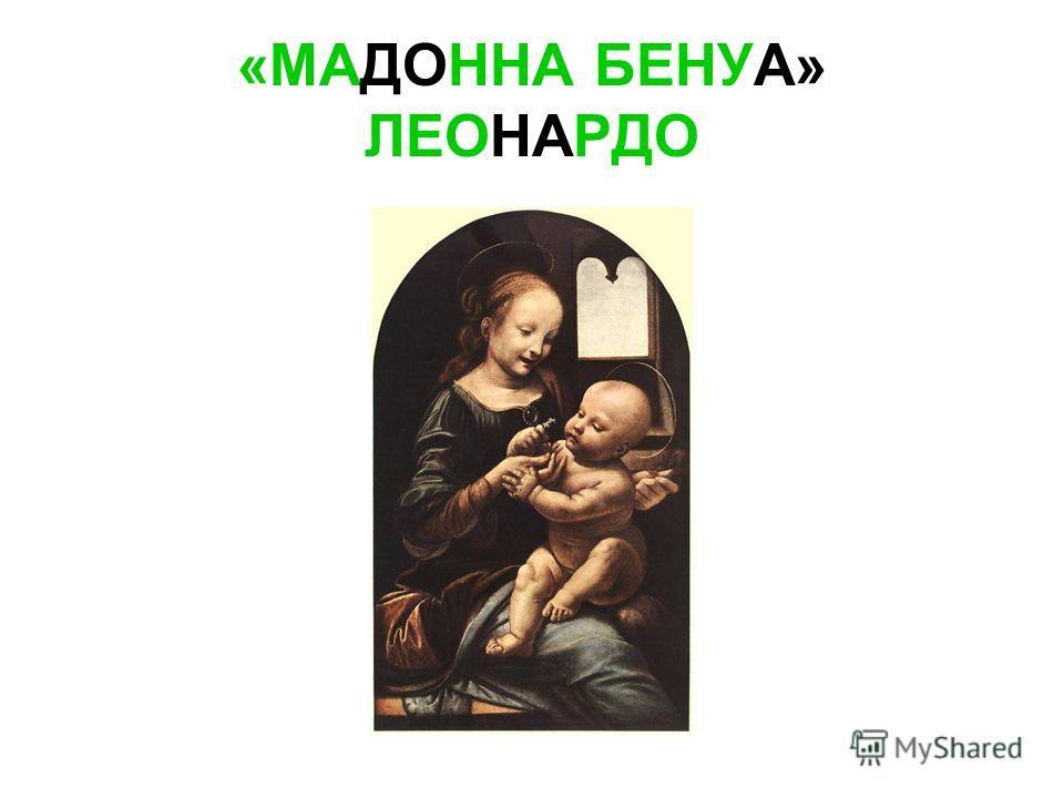 «МАДОННА БЕНУА» ЛЕОНАРДО
