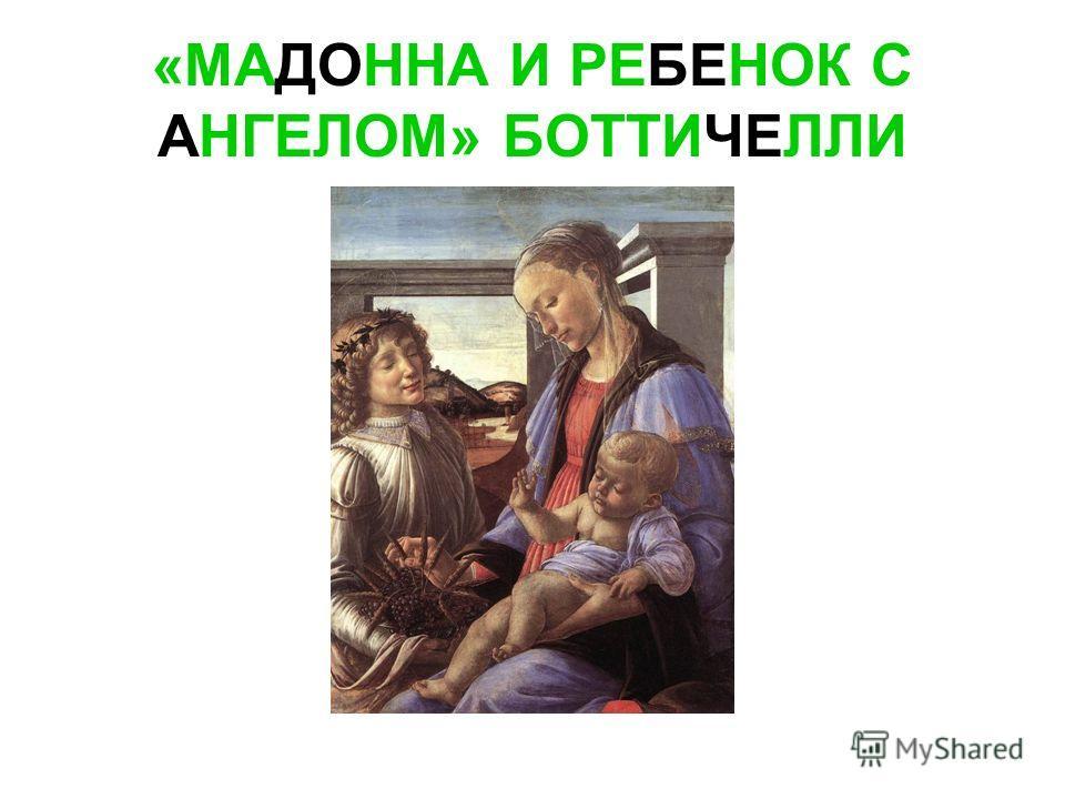 «МАДОННА И РЕБЕНОК С АНГЕЛОМ» БОТТИЧЕЛЛИ