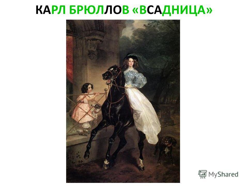 КАРЛ БРЮЛЛОВ «ВСАДНИЦА»