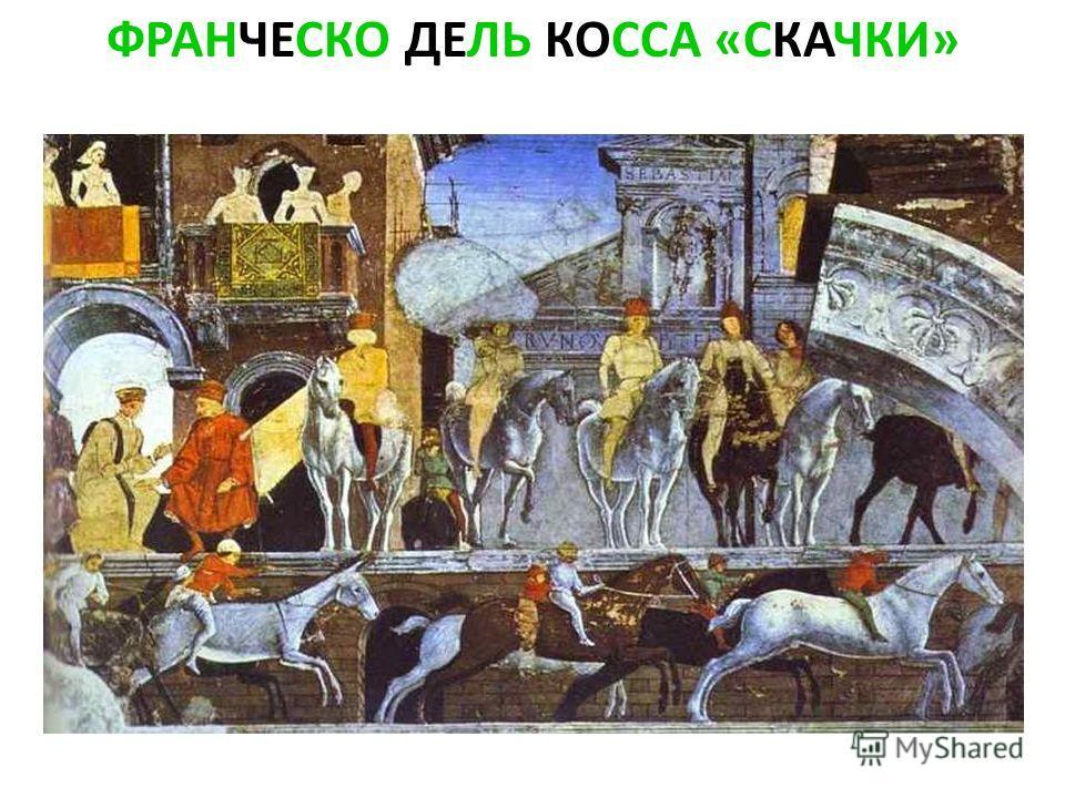 ФРАНЧЕСКО ДЕЛЬ КОССА «СКАЧКИ»