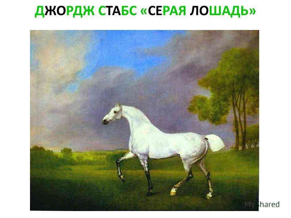 ДЖОРДЖ СТАБС «СЕРАЯ ЛОШАДЬ»