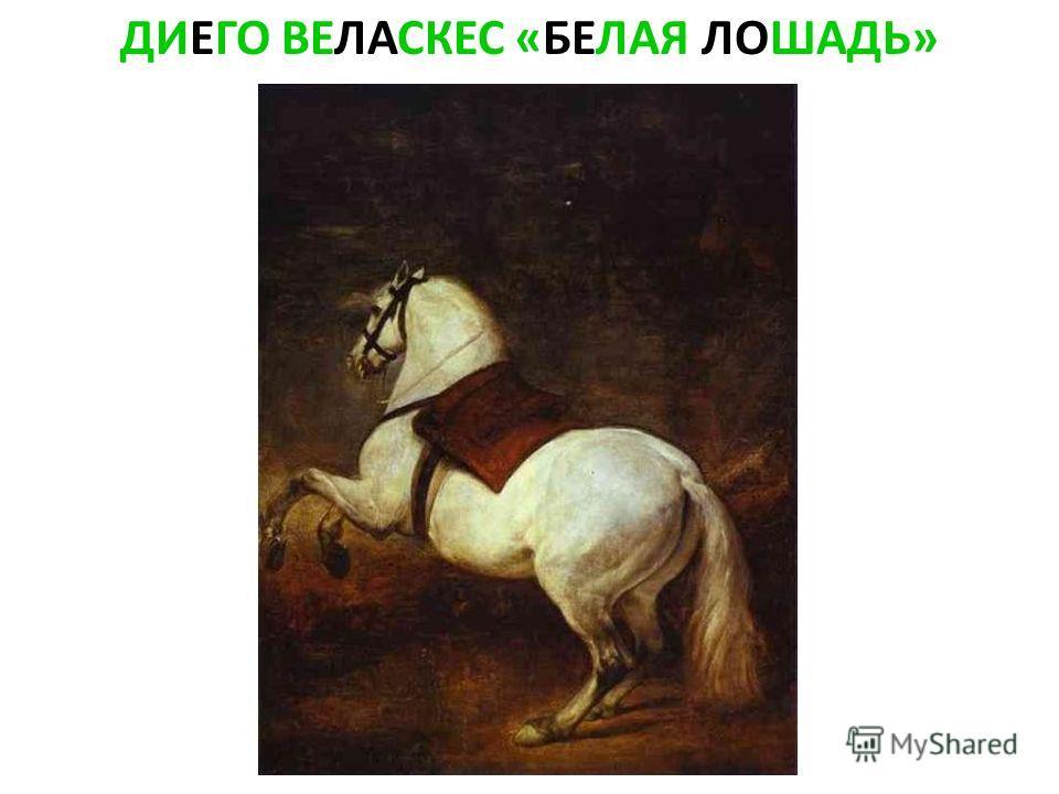 ДИЕГО ВЕЛАСКЕС «БЕЛАЯ ЛОШАДЬ»