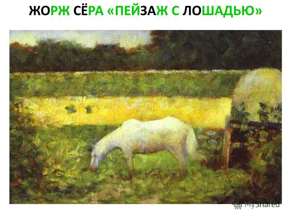 ЖОРЖ СЁРА «ПЕЙЗАЖ С ЛОШАДЬЮ»