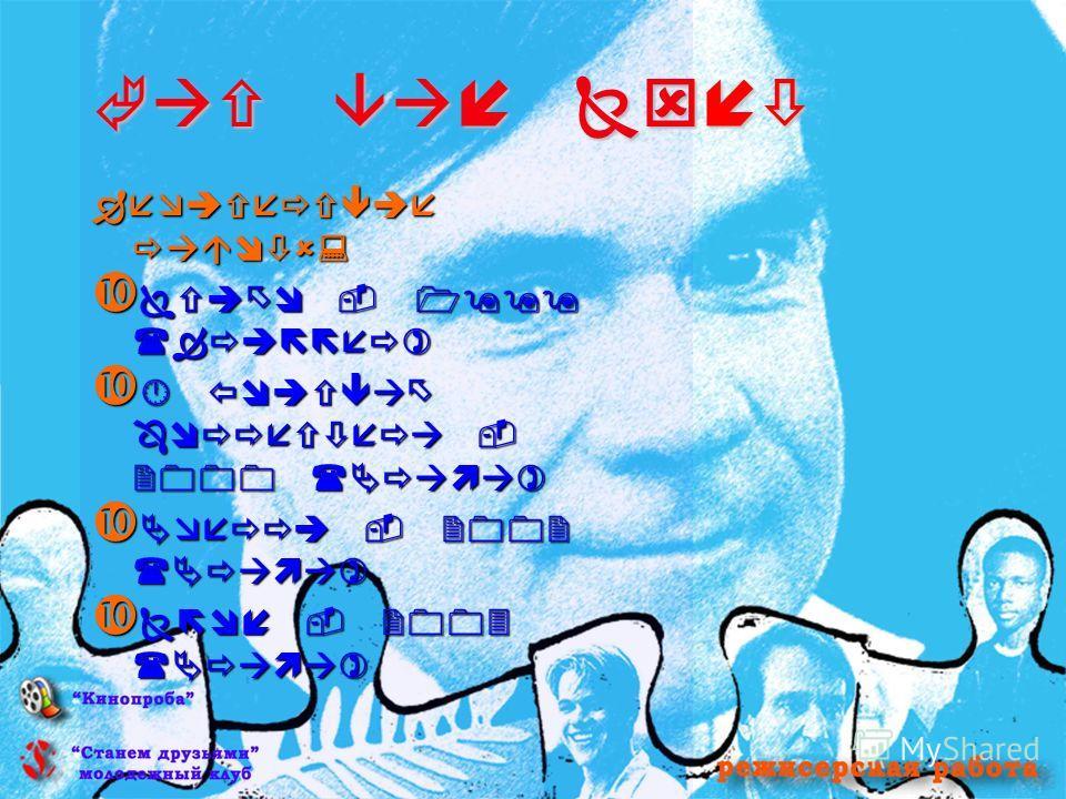 Гас ван Сэнт Режисерские работы: Психо - 1999 (Триллер) Психо - 1999 (Триллер) В поисках Форрестера - 2000 (Драма) В поисках Форрестера - 2000 (Драма) Джерри - 2002 (Драма) Джерри - 2002 (Драма) Слон - 2003 (Драма) Слон - 2003 (Драма)