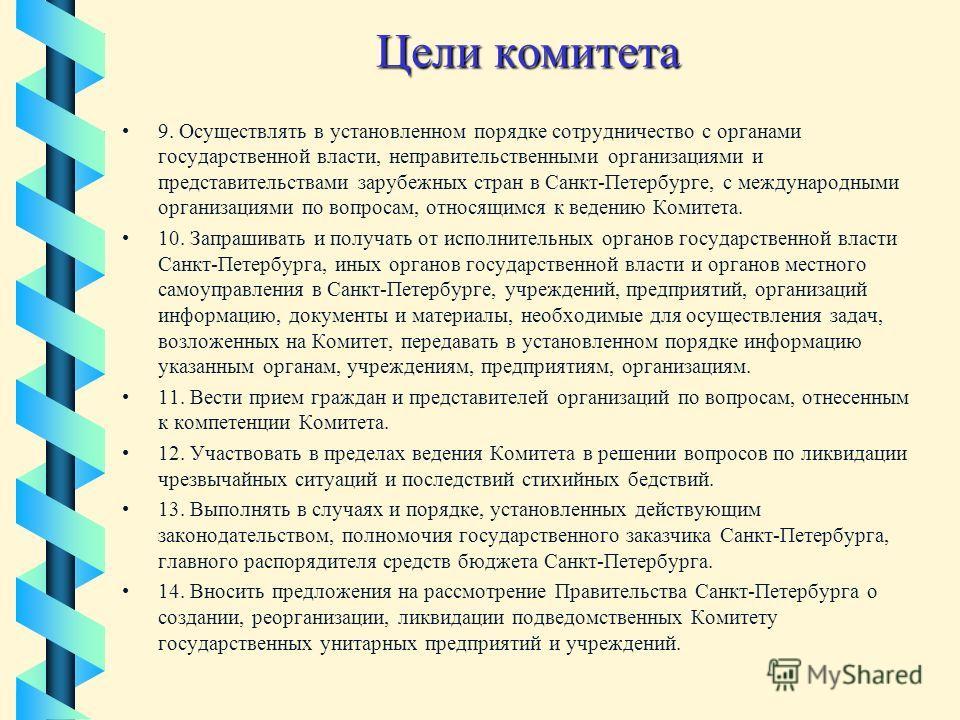 Цели комитета 9. Осуществлять в установленном порядке сотрудничество с органами государственной власти, неправительственными организациями и представительствами зарубежных стран в Санкт-Петербурге, с международными организациями по вопросам, относящи